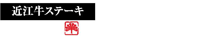 近江牛ステーキ弁当 八傳(Hachiden)